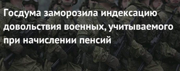 заморозка военных пенсий