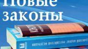Новые законы с 1 декабря 2019 года в России последние новости сегодня