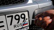 Регистрация автомобиля с 1 января 2020: постановка на учет в ГИБДД — новости