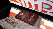 Повышение пенсий в Москве и Московской области с 01.01.2020 — на сколько увеличат доплату