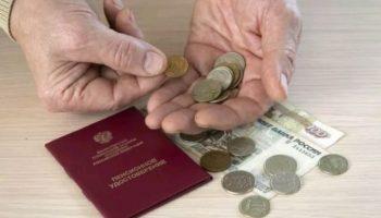 Порядок формирования и выплаты накопительной пенсии в 2020 году
