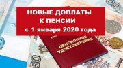 Новые социальные доплаты к пенсии с 1 января 2020 года — последние новости