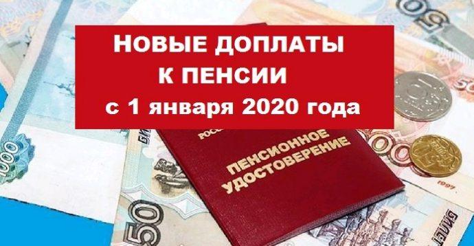 новые доплаты к пенсии с 1 января 2020 года