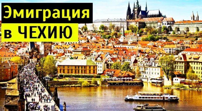 трудовая миграция в чехию