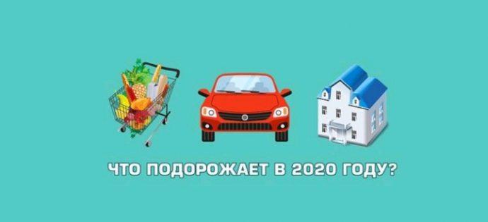 чо подорожает в 2020 году - продукты и жкх