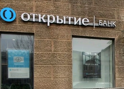 Банк открытие как работает на новый год
