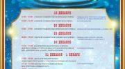 Программа-афиша Новогодних праздников в Кирове — новости