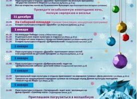 Афиша на Новогодние праздники во Владимире — расписание мероприятий 2020