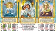 Православный календарь 2020: Какой сегодня и завтра церковный праздник божественный