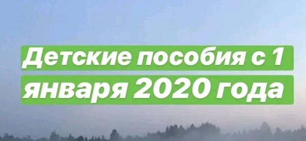 выплаты на детей 2020