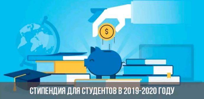 стипендия для студентов в 2020 году