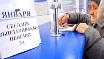 Когда и какого числа дадут пенсию за январь 2020 года в регионах России (в т.ч. в Москве ии области)