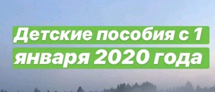 детские пособия 2020