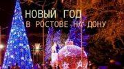 Новый год в Ростове на Дону 2020 — расписание афиша мероприятий