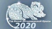 Как нужно встречать Новый 2020 год Крысы — что готовить, рецепты, цвет одежды