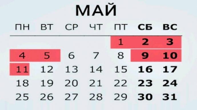 выходные и праздничные дни в мае 2020 года