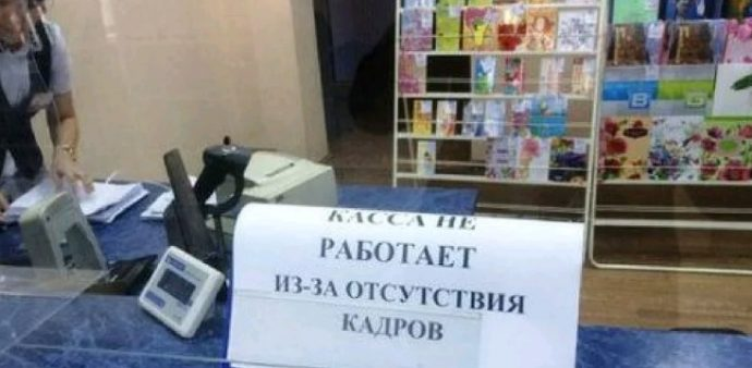 зарплата на почте россии 2020