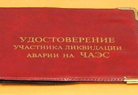 льготы чернобыльцам 2020