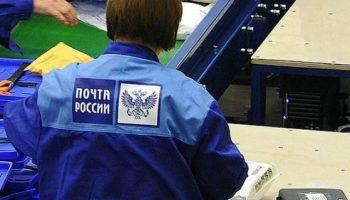 Почта России повышение зарплаты в 2019 2020 году