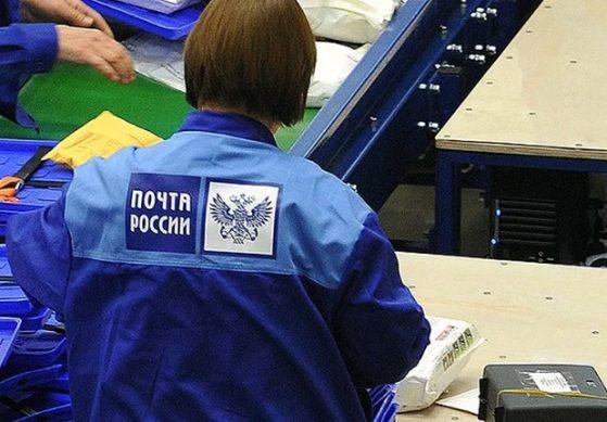 почта россии вакансии