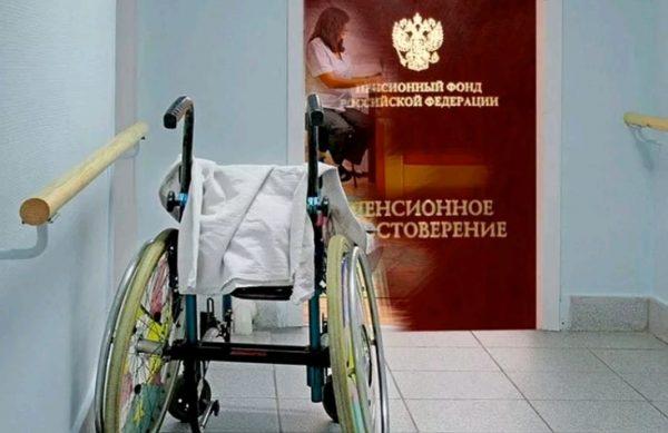 пенсия для инвалида 1 группы