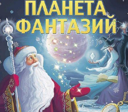 новогодние фантазии