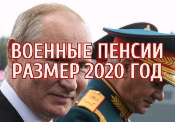 военные пенсии 2020