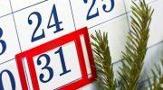 Будет ли отработка 28.12.2019 за 31.12 2019 года рабочий день перенесли