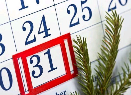выходной ил нет 31 декабря