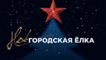 Новогодние праздники в Великом Новгороде 2020 — афиша, расписание