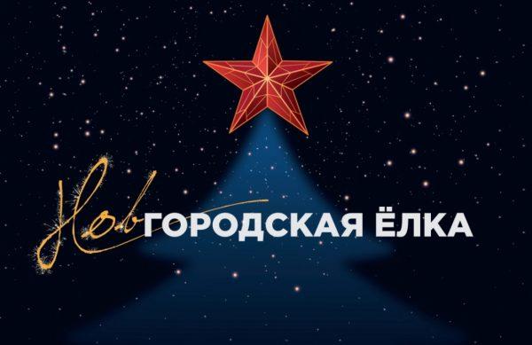 новогоддняя афиша в великом новгороде