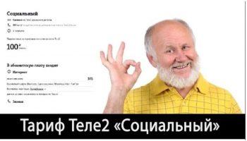 Тариф Социальный от Теле2 для пенсионеров 2020