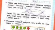 1 класс ГДЗ математика Г.В. Дорофеев — Т.Н. Миракова — Т.Б. Бук где скачать