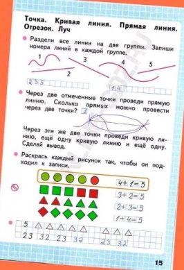 гдз по математике 1 класс