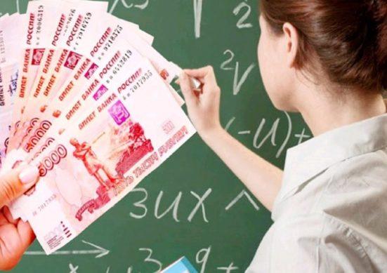 повышение зарплат учителей в 2020 году