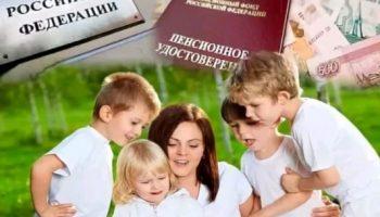 Досрочная пенсия многодетным матерям 3-х и более детей в 2020 году — новости