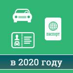 льготная программа кредитования на новые автомобили в 2020 году