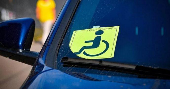 бесплатная льгота для инвалидов