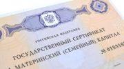 Материнский капитал на 1-го и 2-го ребенка с 01.01.2020 — решение Президента подробности