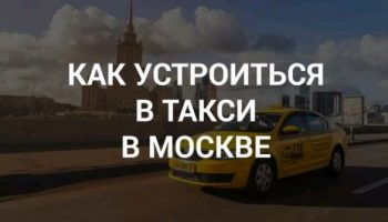 Как устроиться на работу в Такси в 2020 году — особенности профессии