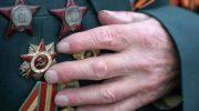пенсия ветеранам вов