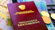 Пенсии с 01.01.2021 повышение обещает глава ПФР — новости