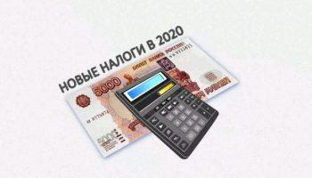 Изменения в правилах налогообложения имущества физлиц 2020 год