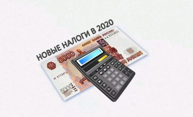 новые налоги 2020