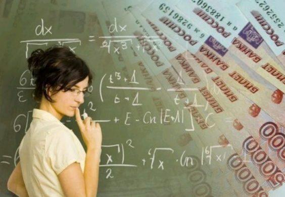 зарплата учителей 2020