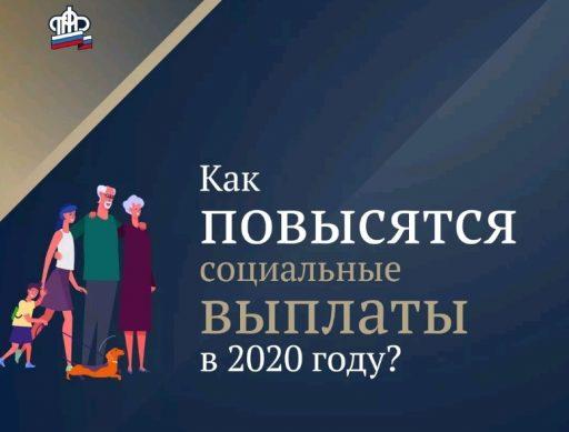 повышение социальных выплат в 2020 году
