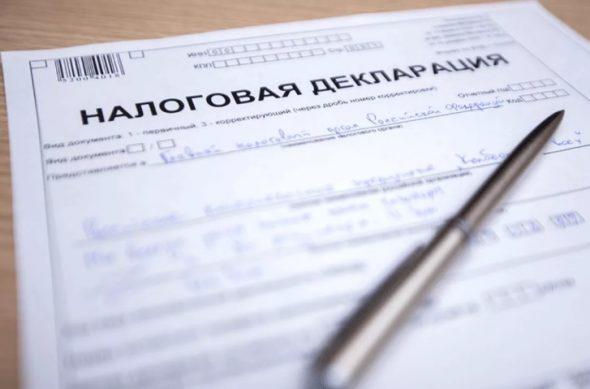 общедоступная налоговая декларация