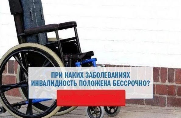 как оформить бессрочную инвалидность