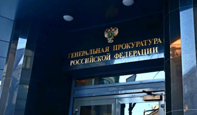 официальный сайт генеральной прокуратуры