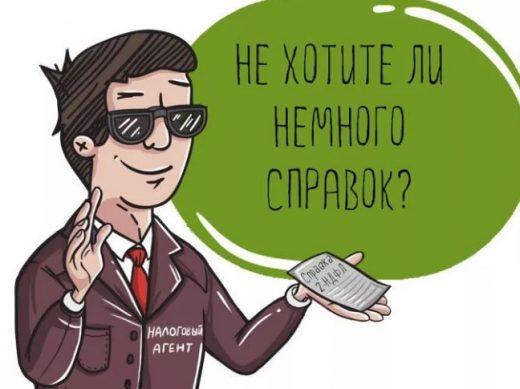 Как становятся налоговым агентом в 2020 году - юридическая консультация